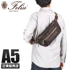 【最大P26倍|9/16(月)限定】フェリージ Felisi ボディバッグ メンズ ブランド 799/10/CF+A