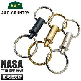 【NASA宇宙開発技術のキーリング】A&F キーホルダー キーリリース キーケース パーツ 鍵 金具 メンズ レディース 16508
