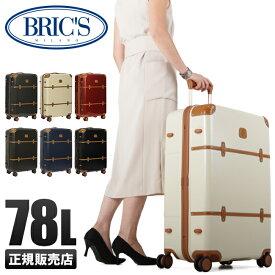 【楽天カード17倍】【在庫限り】ブリックス ベラージオ2 スーツケース 78L 軽量 ダイヤルロック イタリア ブランド BRIC'S BBG28303 レディース