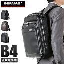 【1年保証】バーマス メイドインジャパン ビジネスリュック A4 B4 メンズ 国産 豊岡鞄 BERMAS MADE IN JAPAN 60038