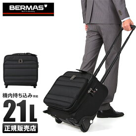 【楽天カード13倍|9/28限定】【1年保証】BERMAS バーマス ビジネスキャリーバッグ 機内持ち込み スーツケース SSサイズ ソフト 横型 21L 60421