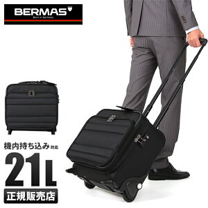 【楽天カード33倍(最大)|7/25限定】【1年保証】BERMAS バーマス ビジネスキャリーバッグ 機内持ち込み スーツケース SSサイズ ソフト 横型 21L 60421