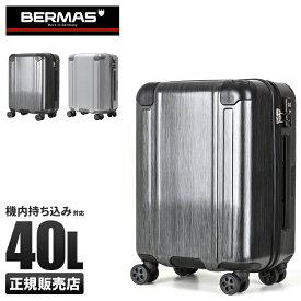 【2夜連続★豪華プレゼント!10/13,14】バーマス スーツケース 機内持ち込み Sサイズ ストッパー 軽量 最大 40L BERMAS 60241