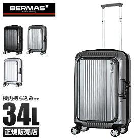 【1年保証】バーマス プレステージ2 スーツケース 機内持ち込み Sサイズ 34L フロントオープン 軽量 BERMAS 60261