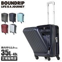 バウンドリップスーツケース機内持ち込み拡張フロントポケットストッパー35L〜43LBD33
