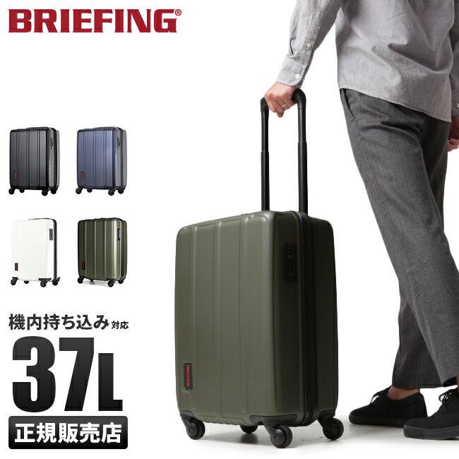 【5H限定《1/20(日)19:00〜》P14倍+スヌーピーボトル】ブリーフィング スーツケース S 37L 機内持ち込み ファスナータイプ キャスターロック機能 BRIEFING H-37 BRF304219 ママ割