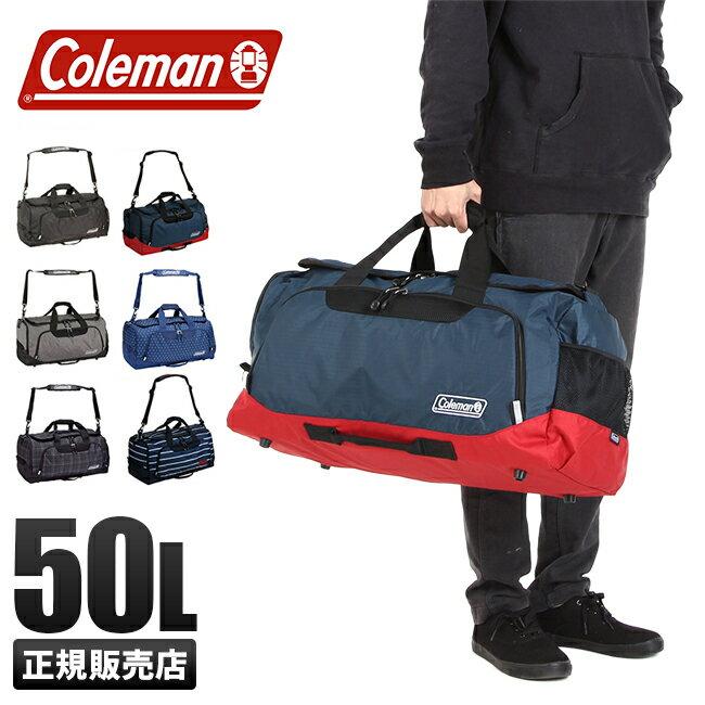 【緊急開催中!今なら10倍+ランク別D4/P3/G2倍】コールマン ボストンバッグ 50L Coleman CBD4021 修学旅行 ママ割