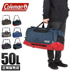 【楽天カードで+3倍|開催中】コールマン ボストンバッグ 50L Coleman CBD4021 修学旅行 林間学校 男子 女子 男の子 女の子 かわいい