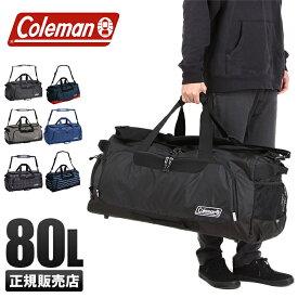 コールマン ボストンバッグ 80L 修学旅行 林間学校 男子 女子 軽量 大容量 かわいい メンズ レディース 5泊/6泊/7泊 Coleman CBD4111