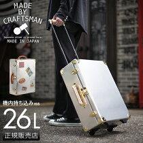 【5H限定プレゼント!7/1519:00〜】スーツケース機内持ち込みアルミ日本製トランクケーストランクキャリーMBC-001