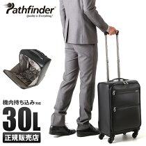 【在庫限り】パスファインダースーツケース機内持ち込みソフト30LPathfinderPF5418Bビジネスバッグ出張