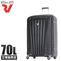 【在庫限り】ロンカートスーツケースML70L超軽量ジップファスナーRONCATO5082
