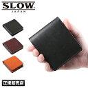 【最大P26倍|9/16(月)限定】SLOW 財布 二つ折り財布 本革 スロウ ダブルオイル Double Oil s0607d