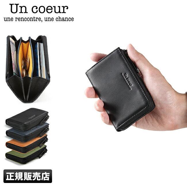 アンクール Un coeur ミニ財布 メンズ un-223106 / MSC 財布 コンパクト ミニ 小さい 極小財布 ブランド ママ割