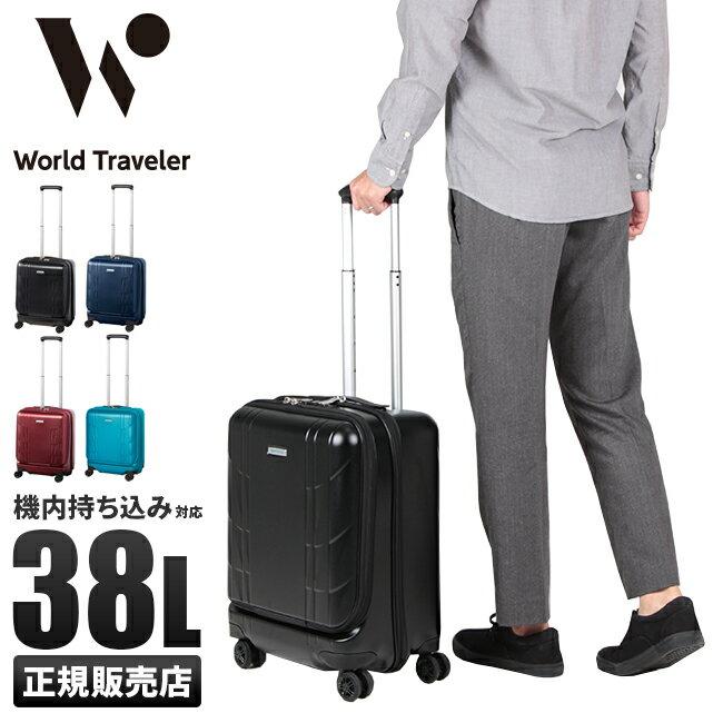 【緊急告知!楽天カードでP14倍!2/20(水)0:00〜】エース ワールドトラベラー スーツケース 38L 機内持ち込み フロントオープン ポケット ACE World Traveler 06161 ママ割