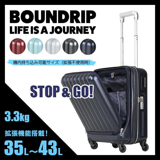 【緊急開催:楽天カードでP19倍!】バウンドリップ スーツケース 機内持ち込み 拡張 フロントポケット ストッパー 35L〜43L BD33