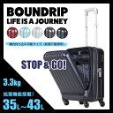 バウンドリップ スーツケース 機内持ち込み 拡張 ポケット ストッパー 35L〜43L BD33