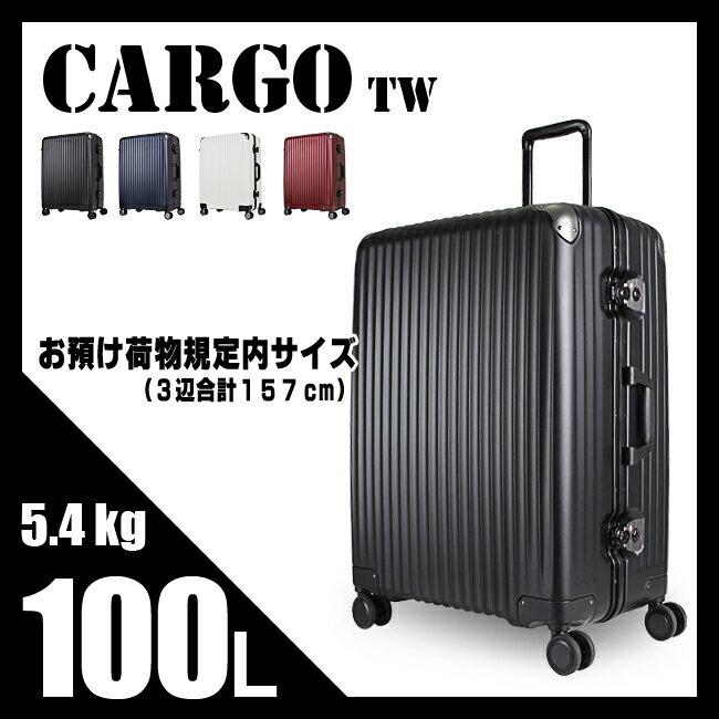 【対象ショップ限定★楽天カードでP19倍!11/21(火)9:59まで】トリオ カーゴ TW スーツケース Lサイズ 100L 大型 大容量 フレームタイプ CARGO TW-72