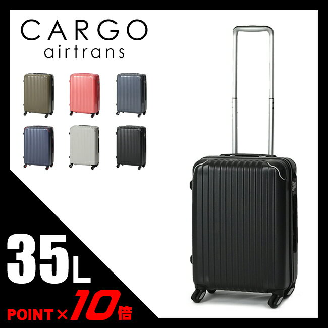 【P14〜16倍!子供がいる方限定】トリオ カーゴ エアートランス スーツケース Sサイズ 35L 機内持ち込み TRIO CARGO airtrans CAT-553N