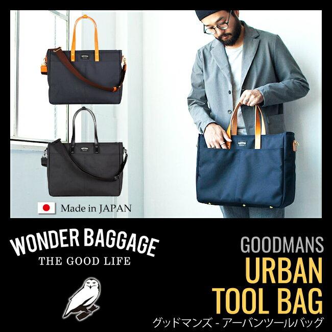 【KRP】ワンダーバゲージ トートバッグ ビジネスバッグ メンズ 本革 カジュアル 日本製 バリスティックナイロン A4 B4 WB-G-003