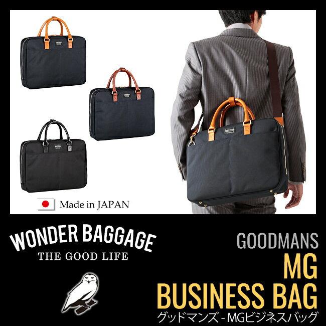 【緊急開催中!楽天カードでP19倍】ワンダーバゲージ ビジネスバッグ メンズ 本革 日本製 バリスティックナイロン A4 WB-G-011
