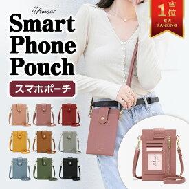 スマホポーチ ショルダーポーチ 携帯電話バッグ カードケース 肩掛け おしゃれ お散歩バッグ バック バッグ スマホ ケース ポシェット