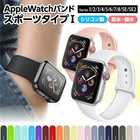 アップルウォッチ 交換用 ベルト シリコンバンド 多カラー 防水 Apple Watch band 互換品 44mm 42mm 40mm 38mm Series 6 5 4 3 2 SE