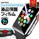 5枚セット アップルウォッチ フィルム 保護フィルム 液晶保護 薄い apple watch series 6 5 4 3 2 1 SE 高透明 指紋防…