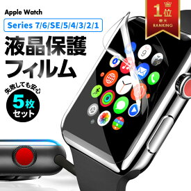 5枚セット アップルウォッチ フィルム 保護フィルム 液晶保護 薄い apple watch series 6 5 4 3 2 1 SE 高透明 指紋防止 TPU 端までフィット