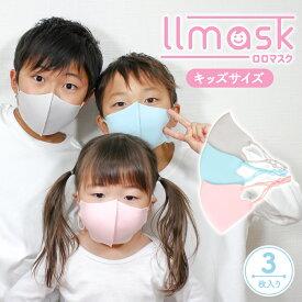 子供用マスク 洗える キッズマスク 3枚入 抗菌 不繊維 紐調整 PM2.5 花粉 銀イオン 冬用 男女兼用 高機能