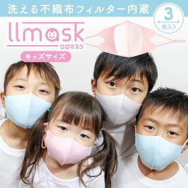 子供用 洗えるマスク 不織布を搭載した安心仕様 調整 耳が痛くなりにくい 大人も使える 小さめ 3枚入