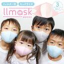【クーポン配布中】冷感 マスク 子供 子供用マスク 洗えるマスク 不織布を搭載した安心仕様 調整 耳が痛くなりにくい 大人も使える 小さめ 3枚入【2重構造インナーマスク付き】