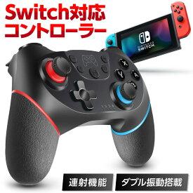 【保証あり】Nintendo Switch Pro コントローラー スイッチ プロコン ワイヤレス 連射 ジャイロセンサー 日本語説明書 3ヶ月保証
