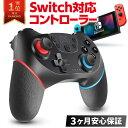 Switch コントローラー スイッチ プロコン ワイヤレス 連射 ジャイロセンサー 日本語説明書 3ヶ月保証 Nintendo Switc…