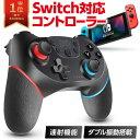 【保証あり】Switch コントローラー スイッチ プロコン ワイヤレス 連射 ジャイロセンサー 日本語説明書 3ヶ月保証 Ni…