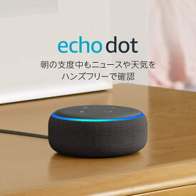 エコードット Echo Dot 第3世代 スマートスピーカー with Amazon Alexa アマゾン アレクサ チャコール