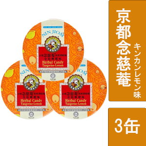 《京都念慈菴》《お買い得 3缶セット》枇杷潤喉糖金桔檸檬味(京都ニンジアン ビワ キンカンレモンフレーバー)(3個) 《台湾 お土産 のど飴 》【並行輸入品】