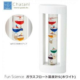 茶谷産業 Fun Science ファンサイエンス ガラスフロート温度計S(ホワイト) 333-205 【送料無料】(インテリア雑貨、温度計、ガリレオサーモメーター)super-chata-4667934
