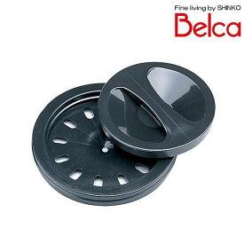 (12月上旬入荷予定)Belca(ベルカ) 流し用 菊割れゴム・止水フタセット ブラック SP-204 (キッチン、ぬめり、排水溝、キッチン雑貨)super-t3c-799126