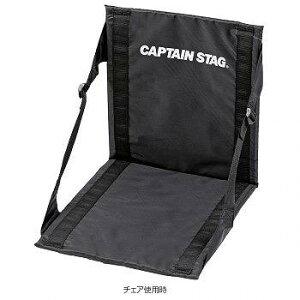 CAPTAIN STAG キャプテンスタッグ グラシア FDチェア・マット UB-3054 【送料無料】(レジャーチェアー、ガーデンチェアー、椅子、イス、キャンプ、アウトドア)