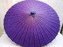 雨傘・長傘 和傘蛇の目無地 ネイビー  0712008(和風雨傘、アンブレラ、長傘、番傘、蛇の目傘、雨具) (アンブレ…