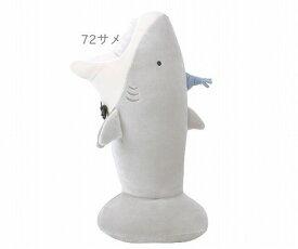 【ルーミーズパーティ】ミニクッション サメ(78056-72) 【送料無料】(抱き枕、クッション、ぬいぐるみ、キャラクターグッズ、インテリア雑貨、プレゼントに最適)