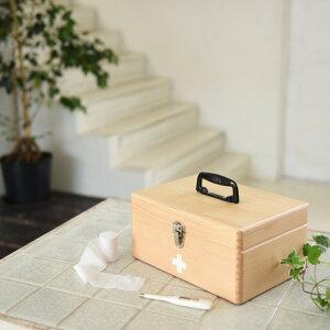木製救急箱日本製 静岡の熟練の木工職人の手作り First-aid kit box(048-300) 【送料無料】(救急箱、収納ボックス、薬収納ボックス、小物入れ)(楽天ランキング受賞・応急手当用品ランキ