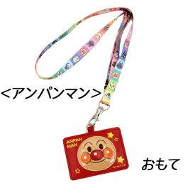 【アンパンマン】『ネックストラップ付きパスケース』<アンパンマン>  (パスケース、定期入れ、カード入れ、カードケース、キャラクターグッズ、プレゼントに最適)