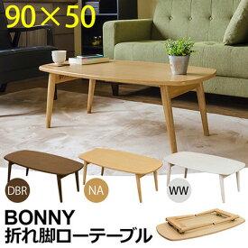 BONNY 折れ脚ローテーブル DBR/NA/WW VTM-01 【送料無料】(リビングテーブル、ターンテーブル、ローテーブル、折りたたみテーブル、センターテーブル)