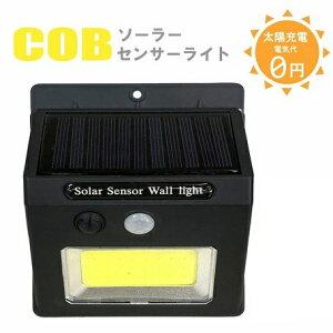 COBソーラーセンサーライト 電池代不要 生活防水 明るさ200ルーメン (WJ-8059) 【送料無料】(ガーデンライト、屋外照明、ライト)
