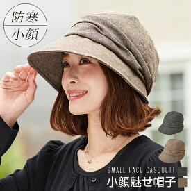 小顔魅せ耳まですっぽり帽子【送料無料】(帽子、ハット、秋冬、あったか、防寒)
