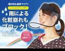 レインクリアバイザー【送料無料】 (帽子、ハット、レインコート、ファッション、ウエア、雨具)