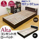 【すのこ】Alta コンセント付ローベッド (シングル) BK/DBR (IH-02)【送料無料】(木製ベッド、スノコベッド、シングル…