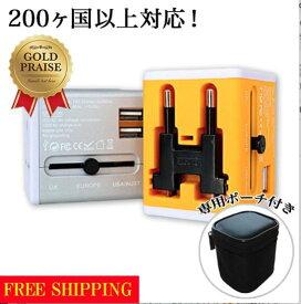 マルチ変換プラグ 電源 コンセント 全世界対応 USB充電 Cタイプ Oタイプ BFタイプ 変換アダプタ 海外旅行 送料無料